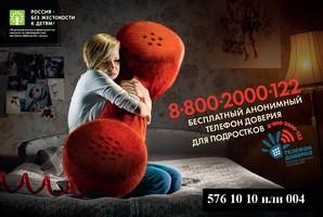 Бесплатный телефон доверия для подростков - 8 800 200 0122