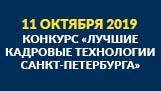 Лучшие кадровые технологии Санкт-Петербурга