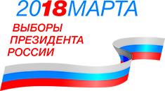 День выборов 2018-03-18