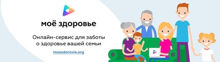 moezdorovie.org