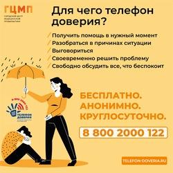 telefon-doveria.ru