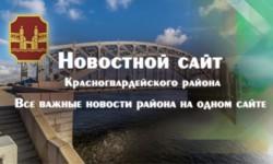 Новости Красногвардейского района Санкт-Петербурга